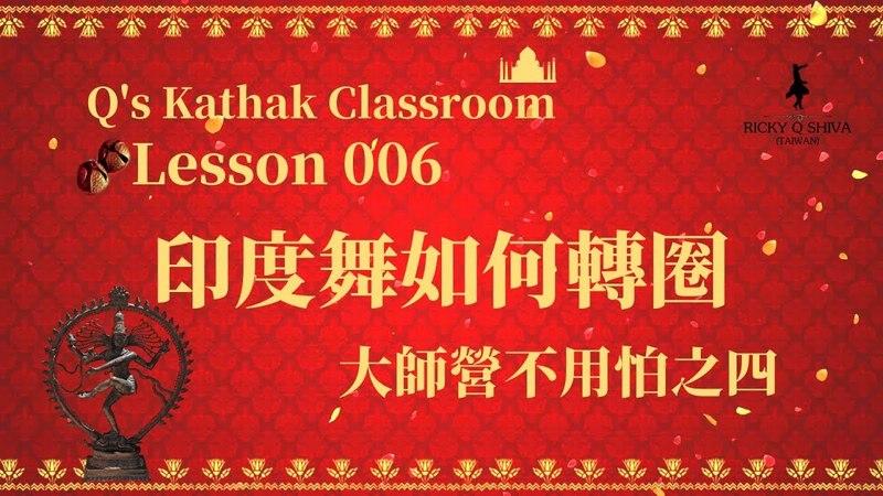 ♕ Q's Kathak Classroom | Lesson 006 ♕ Q 老師的【五分鐘枕邊印度舞】第六課