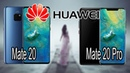 Huawei Mate 20 и Mate 20 Pro все топовые технологии в одном смартфоне