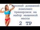 Женский домашний комплекс тренировок на набор мышечной массы 2 тр