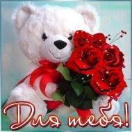 Для тебя))