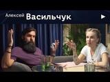Вера в большом городе Алексей Васильчук