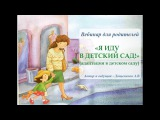Ошибки адаптации в детском саду (отрывок вебинара