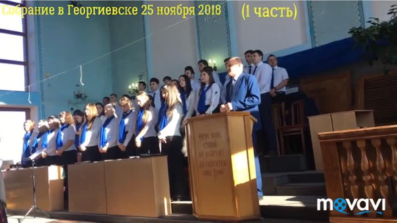 Собрание в Георгиевске (25.11.2018) 1 часть