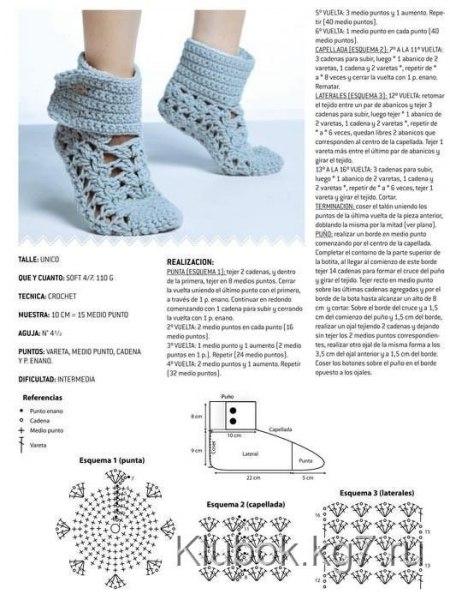 Delicadezas en crochet Gabriela: Medias de descanso en crochet