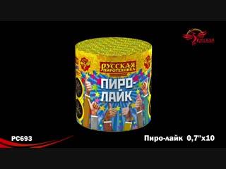 РС693 Пиро Лайк Батарея салютов Русская пиротехника