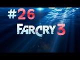 Far Cry 3 - Прохождение #26 - Пропавшая экспедиция   Uplay