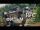 RFC 2017 ФИЛЬМ Экипажи 103, 105, 107