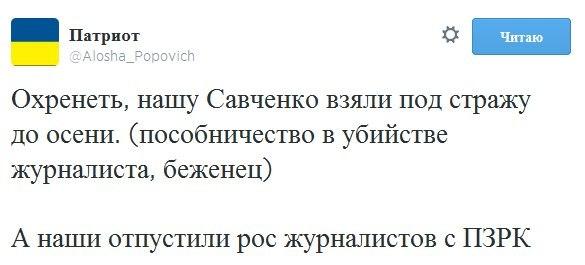 Похищение и вывоз летчицы Савченко были осуществлены по сговору террористов со спецслужбами РФ, - МИД - Цензор.НЕТ 8806