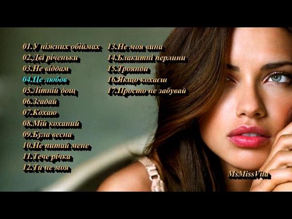 Українські пісні - Сучасні Пісні (Українська Музика)