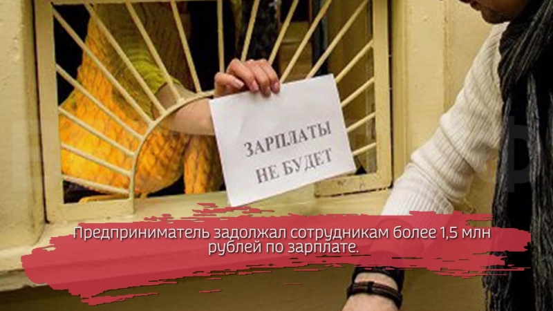 Предприниматель задолжал сотрудникам более 1 5 млн рублей по зарплате