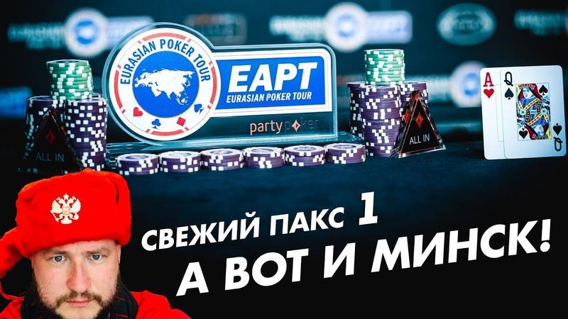 1 Свежий Пакс - Салем, Минск!