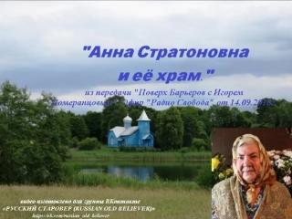 «Анна Стратоновна и её храм.» Эфир