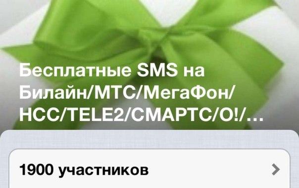 бесплатные смс на билаин: