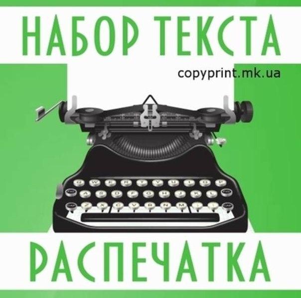 работа наборщика текста волгоград