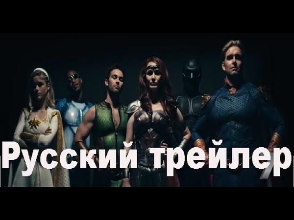 Сериал «Пацаны» от Amazon(1 сезон) — Русский трейлер(субтитры).The Boys TV Series.