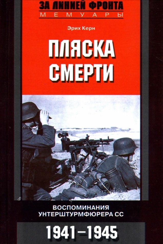 Иоахим гофман сталинская истребительная война скачать fb2