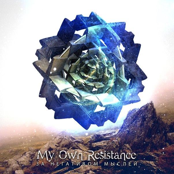 Дебютный альбом MY OWN RESISTANCE - За негативом мыслей (2013)