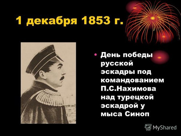1 декабря день победы русской эскадры под командованием п с нахимова над турецкой эскадрой у мыса синоп (1853)