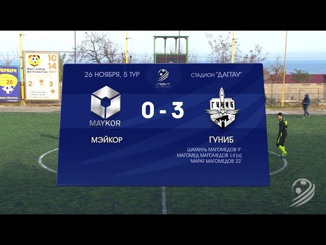МЭЙКОР - ГУНИБ. Обзор матча 5-го тура Премьер-лиги 2017/18