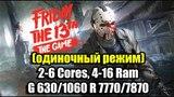 Friday the 13th The Game (одиночный режим 2-6 Cores, 4-16 Ram, GeF 6301060 Rad 77707870)