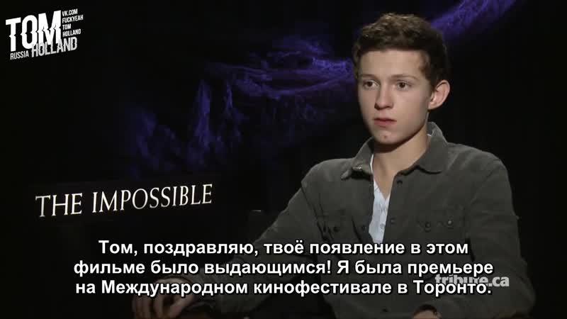 Русские субтитры › интервью для «Tribute» в рамках промо-тура фильма «Невозможное»