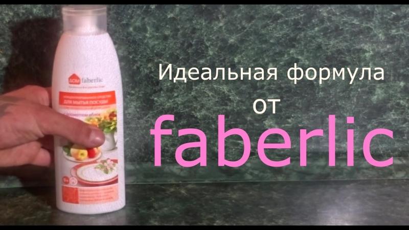 Faberlic , вся правда матка!