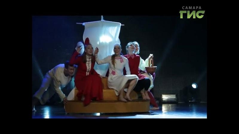Самарский театр танца Скрим приглашает в Долину маленького счастья