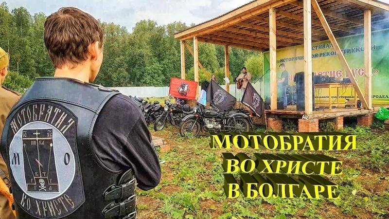 Мотобратия во Христе в Болгаре