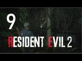 Прохождение RESIDENT EVIL 2 Леон № 9 Оранжерея