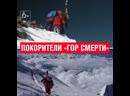 Российские альпинисты покорили одну из сложнейших вершин мира Москва FM