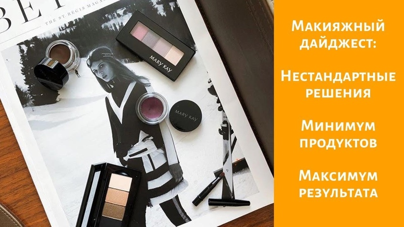 Лайфхаки макияжа! 4 образа с новинками декоративной косметики!
