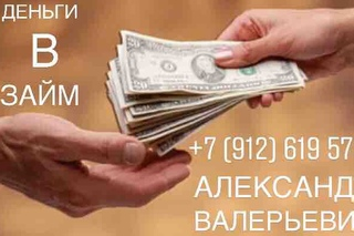 Займ от частного лица иркутск срочно закон о рекламе займы кредиты
