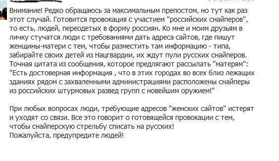 Внимание! Готовятся провокации со снайперами в Донецке, Харькове!