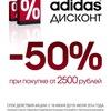 Дисконт-центр Adidas-Reebok(Адидас-Рибок)(Иремел