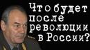 Что будет после революции в России? ЛеонидИвашов