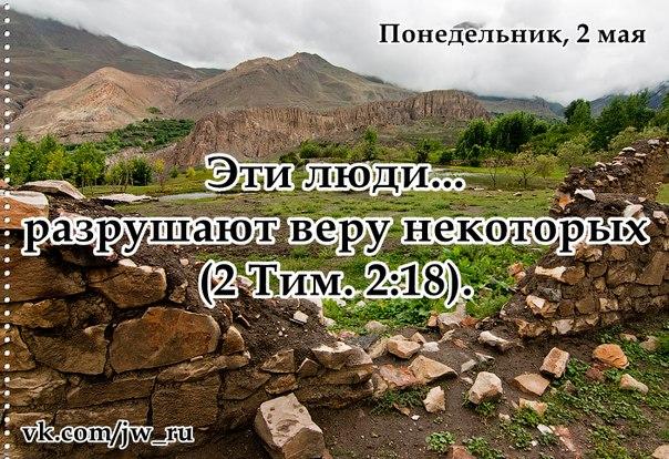 Исследуем Писания каждый день 2016 - Страница 4 8JQ6ti2mLmA