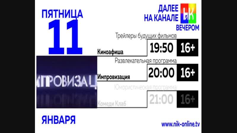 Часы переход программа передач анонс и начало программы Киноафиша НИК ТВ 11 01 2019