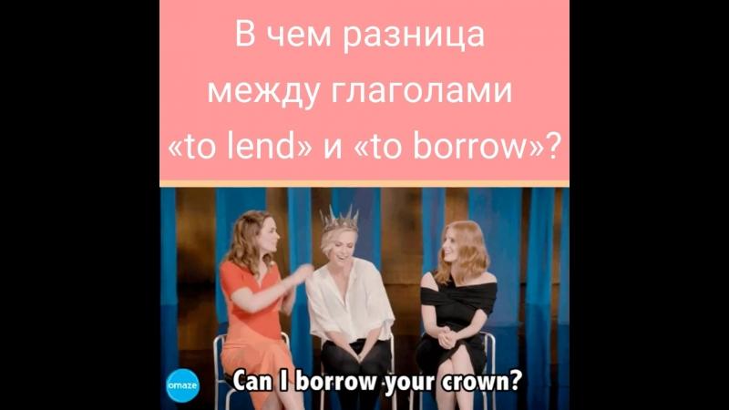 В чем разница между глаголами to lend и to borrow