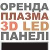 Оренда плазмових панелей у Львові,прокат плазм