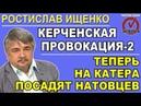 Ростислав Ищенко: Киев почти наверняка устроит новый керченский инцидент 22.02.2019