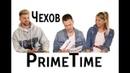 Игорь Чехов о пьяном сексе, предательстве и лучшем свидании / PrimeTime