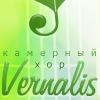 Камерный хор Vernalis