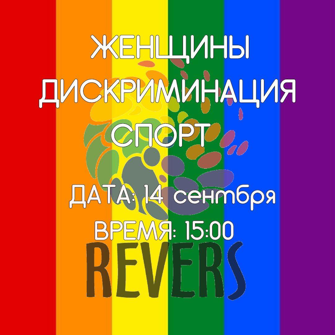 """Афиша Краснодар 14 октября - """"Женщины, дискриминация, спорт!"""""""