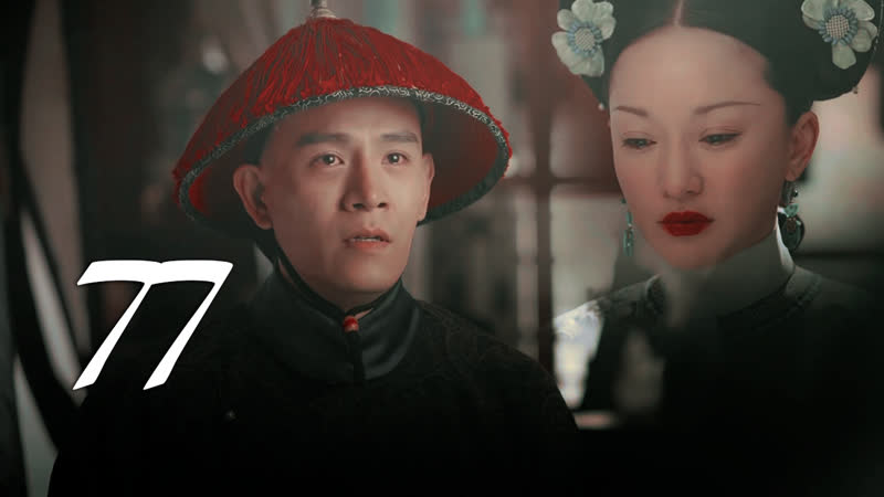 77/87」Внутренний дворец: Легенда о Жуи | Ruyi's Royal Love in the Palace | 如懿传