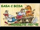 Русские поговорки про баб