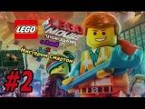 LEGO Movie Videogame с Элей и Мистером Смартом #2 - Побег из тюрьмы