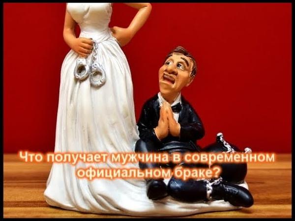 Что получает мужчина в современном официальном браке?