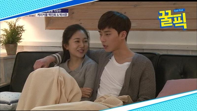 ′김비서′ ′박서준-′식샤3′ 백진희, 과거 달달 스킨십♥ 데이트 촬영 현장
