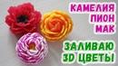 Заливаю мыльные 3д цветы 🌸 Цветы из мыла 🌼 Мастер класс по мыловарению для начинающих 🌹 Мыло