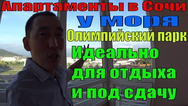 Недвижимость в Сочи Новостройки Сочи Купить апартаменты в Сочи ЖК Резиденция си сайд Часть 2